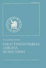 Совместная Российско-Монгольская палеонтологическая экспедиция. Выпуск 44. Биостратиграфия девона Монголии