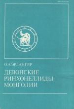 Совместная Российско-Монгольская палеонтологическая экспедиция. Выпуск 45. Девонские ринхонеллиды Монголии