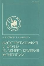 Совместная Российско-Монгольская палеонтологическая экспедиция. Выпуск 46. Биостратиграфия и фауна нижнего кембрия Монголии