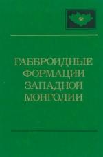 Совместная Советско-Монгольская научно-исследовательская геологическая экспедиция. Выпуск 46. Габброидные формации Западной Монголии