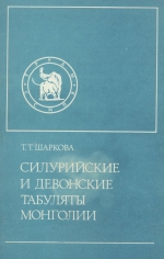 Совместная Советско-Монгольская палеонтологическая экспедиция. Выпуск 14. Силурийские и девонские табуляты Монголии