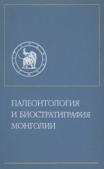 Совместная Советско-Монгольская палеонтологическая экспедиция. Выпуск 3. Палеонтология и биостратиграфия Монголии
