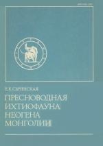 Совместная Советско-Монгольская палеонтологическая экспедиция. Выпуск 39. Пресноводная ихтиофауна неогена Монголии