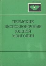 Совместная Советско-Монгольская палеонтологическая экспедиция. Выпуск 40. Пермские беспозвоночные Южной Монголии
