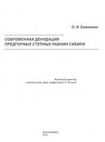 Современная денудация предгорных степных равнин Сибири