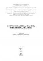 Современная геодинамика и гелиогеодинамика. Учебная пособие