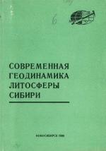 Современная геодинамика литосферы Сибири. Сборник научных трудов
