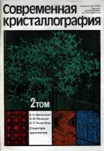 Современная кристаллография. Том 2. Структура кристаллов