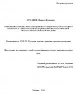 Современная оценка перспектив нефтегазоносности подсолевого комплекса северо-западной прибортовой нефтегазоносной области Прикаспийской впадины