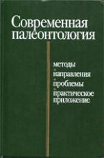 Современная палеонтология. Справочное пособие.