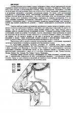 Современная структура и четвертичный вулканизм западной части тихоокеанского кольца