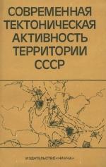 Современная тектоническая активность территории СССР