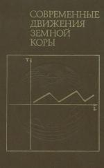 Современные движения земной коры (исследования на геодинамических полигонах)