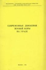 Современные движения земной коры на Урале