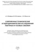 Современные геофизические и гидродинамические исследования нефтяных и газовых скважин