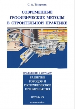 Современные геофизические методы в строительной практике. Приложение к Интернет-журналу «Реконструкция городов и геотехническое строительство»
