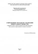 Современные методы исследования минерального вещества (термический и термолюминесцентный анализы). Учебное пособие