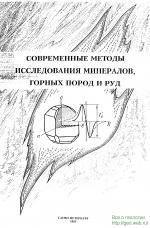 Современные методы исследования минералов, горных пород и руд