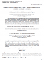 Современные палинологического исследования юры и мела сибири - наследие В.Н. Сакса