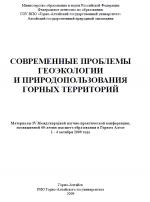 Современные проблемы геоэкологии и природопользования горных территорий: Материалы IV Международной научно-практической конференции