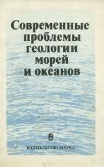 Современные проблемы геологии морей и океанов