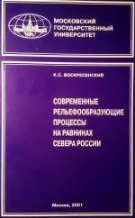 Современные рельефообразующие процессы на равнинах Севера России