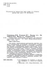 Специальные тампонажные материалы для низкотемпературных скважин