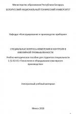 Специальные вопросы измерения и контроля в ювелирной промышленности