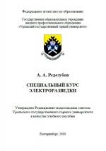 Специальный курс электроразведки