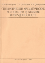 Специфические магматические ассоциации докембрия и их рудоносность