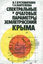 Спектральные и очаговые параметры землетрясений Крыма