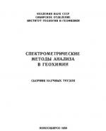 Спектрометрические методы анализа в геохимии. Сборник научных трудов
