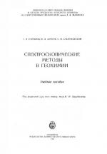 Спектроскопические методы в геохимии. Учебное пособие