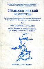Спелеологический бюллетень. Выпуск 1