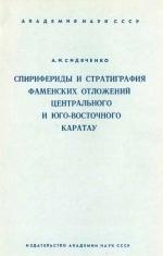 Спирифериды и стратиграфия фаменских отложений центрального и юго-восточного Каратау