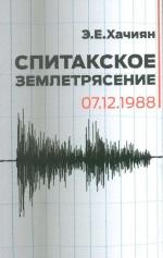 Спитакское землетрясение 7 декабря 1988 года (к тридцатилетию землетрясения)