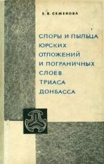 Споры и пыльца юрских отложений и пограничных слоев триаса Донбасса