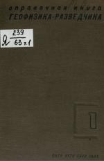 Справочная книга геофизика-разведчика. Том 1