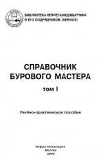 Справочник бурового мастера. Том 1