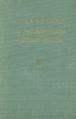 Справочник экспериментальных данных по растворимости многокомпонентных водно-солевых систем. Том 1. Трехкомпонентные системы. Книга вторая