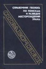 Справочник геолога по поискам и разведке месторождений урана