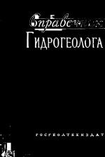Справочник гидрогеолога