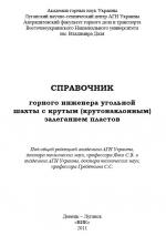 Справочник горного инженера угольной шахты с крутым (крутонаклонным) залеганием пластов