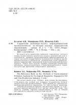 Справочник инженера-эколога нефтедобывающей промышленности по методам анализа загрязнителей окружающей среды. Часть 2