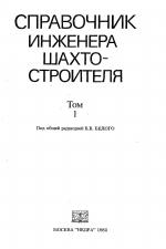 Справочник инженера шахтостроителя. Том 1