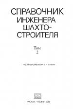 Справочник инженера шахтостроителя. Том 2