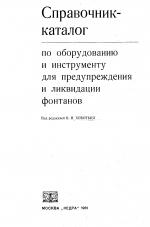Справочник-каталог по оборудованию и инструменту для предупреждения и ликвидации фонтанов