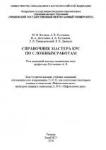 Справочник мастера КРС (капитального ремонта скважин) по сложным работам
