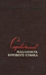 Справочник машиниста бурового станка