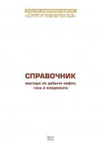 Справочник мастера по добыче нефти, газа и конденсата